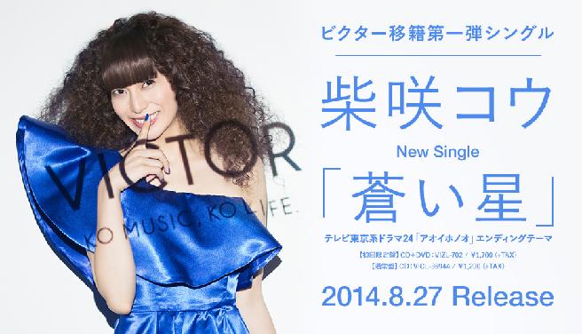 new_aoihosi