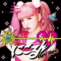 Fujita Nicole - Bye Bye
