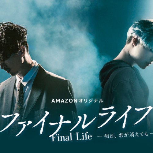 news_header_FinalLife_201708_01